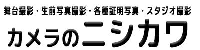 カメラのニシカワ|奈良県大和郡山市の写真屋さん